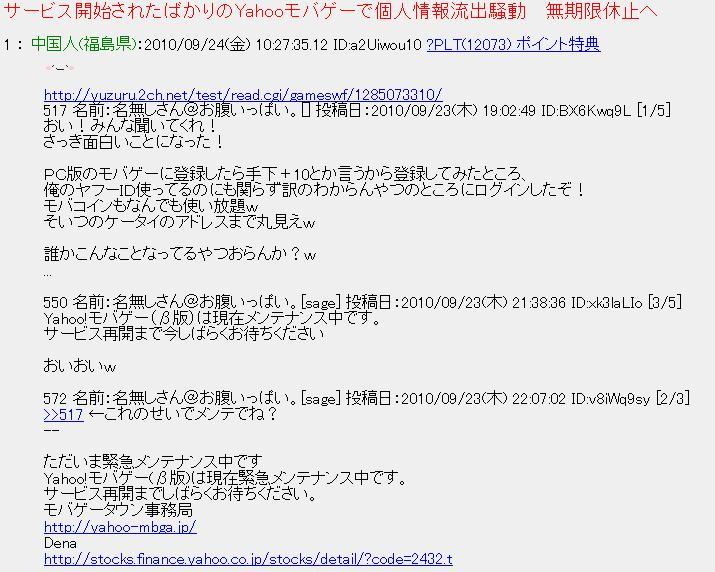 http://kirik.tea-nifty.com/.shared/image.html?/photos/uncategorized/2010/09/24/dena_100924.jpg