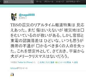 Nagasawasan_111225