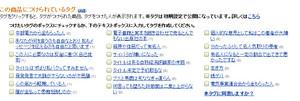 Katsuma_120429