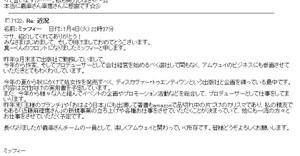 Mifuyu_mlm_120612