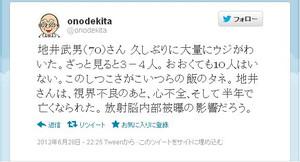 Onodekita_bimyo_120629
