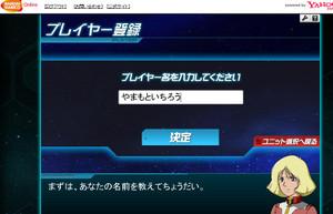 Gundam_1_120723
