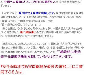 Mitsukashi_120920
