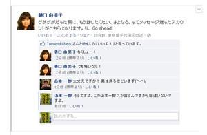 Yamamotos_130116