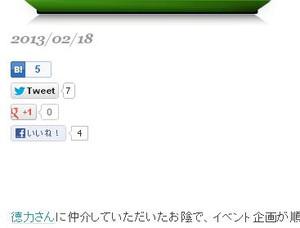 Ihayato_130218