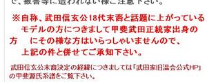 Takeda_130226