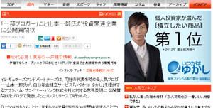 Daisougen_fukahi_130309
