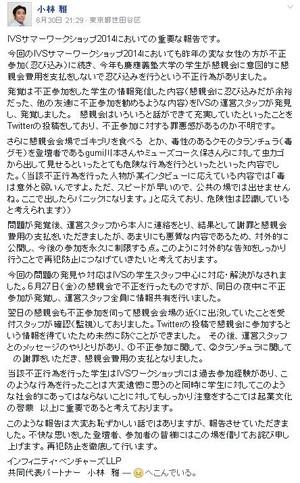 Kitigai_140630
